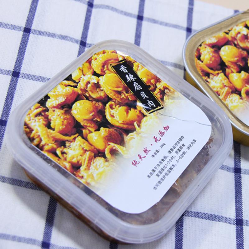 名鲜仓即食香辣扇贝肉250g/盒